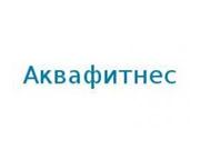 Компания 'Аквафитнес' : отзывы, новостройки и контактные данные застройщика.