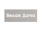 Компания 'Белая Дача' : отзывы, новостройки и контактные данные застройщика.