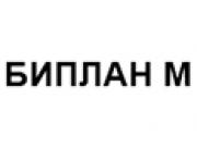 Компания 'БИПЛАН М' : отзывы, новостройки и контактные данные застройщика.