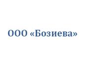 Компания 'Бозиева' : отзывы, новостройки и контактные данные застройщика.