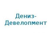 Компания 'ДЕНИЗ-Девелопмент' : отзывы, новостройки и контактные данные застройщика.