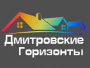 Компания 'Дмитровские горизонты' : отзывы, новостройки и контактные данные застройщика.