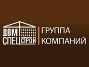 Компания 'Дом-Спецстрой' : отзывы, новостройки и контактные данные застройщика.