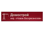 Компания 'Домострой' : отзывы, новостройки и контактные данные застройщика.