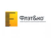 Компания 'ФЛЭТ и Ко' : отзывы, новостройки и контактные данные застройщика.