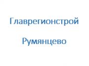 Компания 'Главрегионстрой Румянцево' : отзывы, новостройки и контактные данные застройщика.