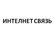 Компания 'Интелнет Связь' : отзывы, новостройки и контактные данные застройщика.