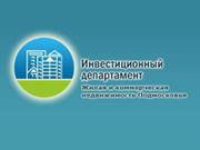 Компания 'Инвестиционный департамент' : отзывы, новостройки и контактные данные застройщика.