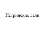 Компания 'Истринские дали' : отзывы, новостройки и контактные данные застройщика.