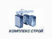 Компания 'КомплексСтрой' : отзывы, новостройки и контактные данные застройщика.