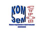 Компания 'Комземстрой' : отзывы, новостройки и контактные данные застройщика.