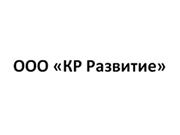 Компания 'КР Развитие' : отзывы, новостройки и контактные данные застройщика.