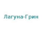 Компания 'Лагуна-ГРИН, ЗАО' : отзывы, новостройки и контактные данные застройщика.