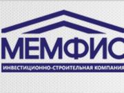 Компания 'Мемфис' : отзывы, новостройки и контактные данные застройщика.