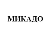 Компания 'МИКАДО' : отзывы, новостройки и контактные данные застройщика.