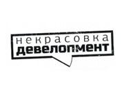 Компания 'Некрасовка Девелопмент' : отзывы, новостройки и контактные данные застройщика.
