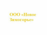 Компания 'Новое Зимогорье' : отзывы, новостройки и контактные данные застройщика.