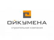 Компания 'Ойкумена' : отзывы, новостройки и контактные данные застройщика.