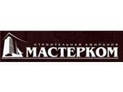 """Компания 'ООО """"МАСТЕР-КОМ""""' : отзывы, новостройки и контактные данные застройщика."""