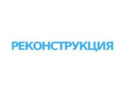 """Компания 'ООО """"Реконструкция""""' : отзывы, новостройки и контактные данные застройщика."""