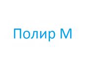Компания 'Полир М' : отзывы, новостройки и контактные данные застройщика.