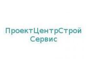 Компания 'ПроектЦентрСтройСервис' : отзывы, новостройки и контактные данные застройщика.