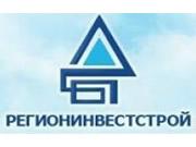 Компания 'Регионинвестстрой' : отзывы, новостройки и контактные данные застройщика.