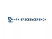 Компания 'РК-ГазСетьСервис' : отзывы, новостройки и контактные данные застройщика.