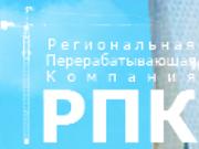 Компания 'РПК' : отзывы, новостройки и контактные данные застройщика.