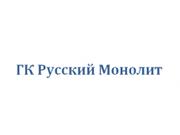 Компания 'Русский Монолит' : отзывы, новостройки и контактные данные застройщика.
