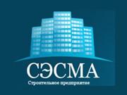 Компания 'СЭСМА' : отзывы, новостройки и контактные данные застройщика.