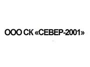 Компания 'Север-2001' : отзывы, новостройки и контактные данные застройщика.