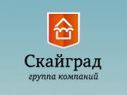 Компания 'Скайград' : отзывы, новостройки и контактные данные застройщика.
