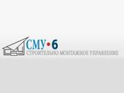 Компания 'СМУ-6' : отзывы, новостройки и контактные данные застройщика.