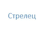 Компания 'Стрелец' : отзывы, новостройки и контактные данные застройщика.