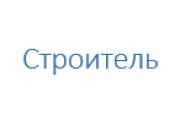 Компания 'Строитель' : отзывы, новостройки и контактные данные застройщика.