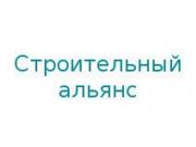 Компания 'Строительный альянс' : отзывы, новостройки и контактные данные застройщика.