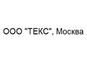 Компания 'ТЕКС' : отзывы, новостройки и контактные данные застройщика.