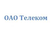 Компания 'Телеком' : отзывы, новостройки и контактные данные застройщика.