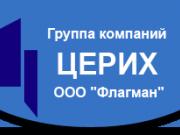 Компания 'Церих' : отзывы, новостройки и контактные данные застройщика.