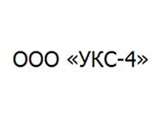 Компания 'УКС-4' : отзывы, новостройки и контактные данные застройщика.