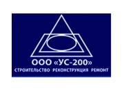 Компания 'УС-200' : отзывы, новостройки и контактные данные застройщика.