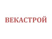 Компания 'ВЕКАСТРОЙ' : отзывы, новостройки и контактные данные застройщика.