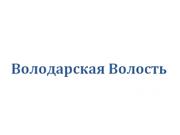 Компания 'Володарская Волость' : отзывы, новостройки и контактные данные застройщика.