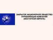 Компания 'Восточная Европа' : отзывы, новостройки и контактные данные застройщика.