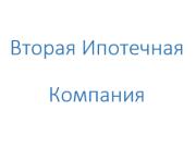 Компания 'Вторая ипотечная компания' : отзывы, новостройки и контактные данные застройщика.