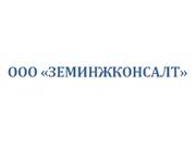 Компания 'Земинжконсалт' : отзывы, новостройки и контактные данные застройщика.