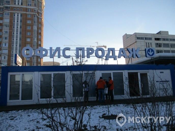 """""""Царицыно 2"""": цены снижаются, сроки сдачи затягиваются - Фото 19"""