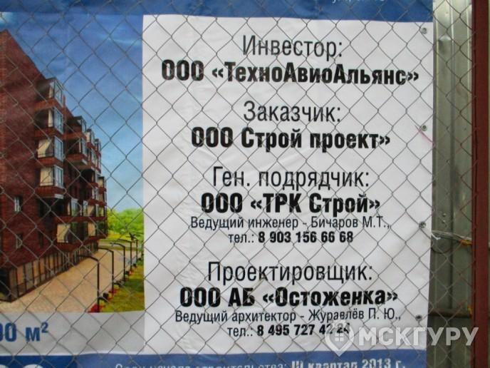 """""""Штат 18"""": стандарты элитного жилья переезжают за МКАД - Фото 13"""