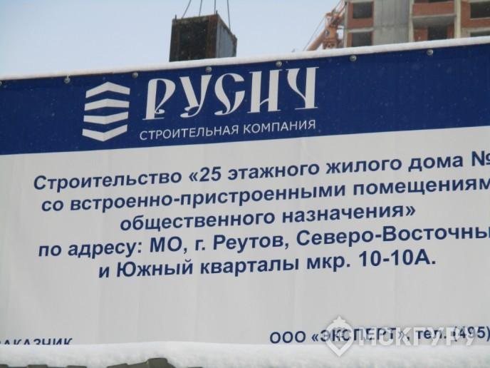 """""""Новокосино-2"""": счастливый финал долгостроя в Реутове - Фото 3"""